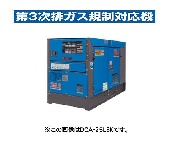 デンヨー ディーゼルエンジン発電機 三相機 超低騒音型 DCA-25LSI