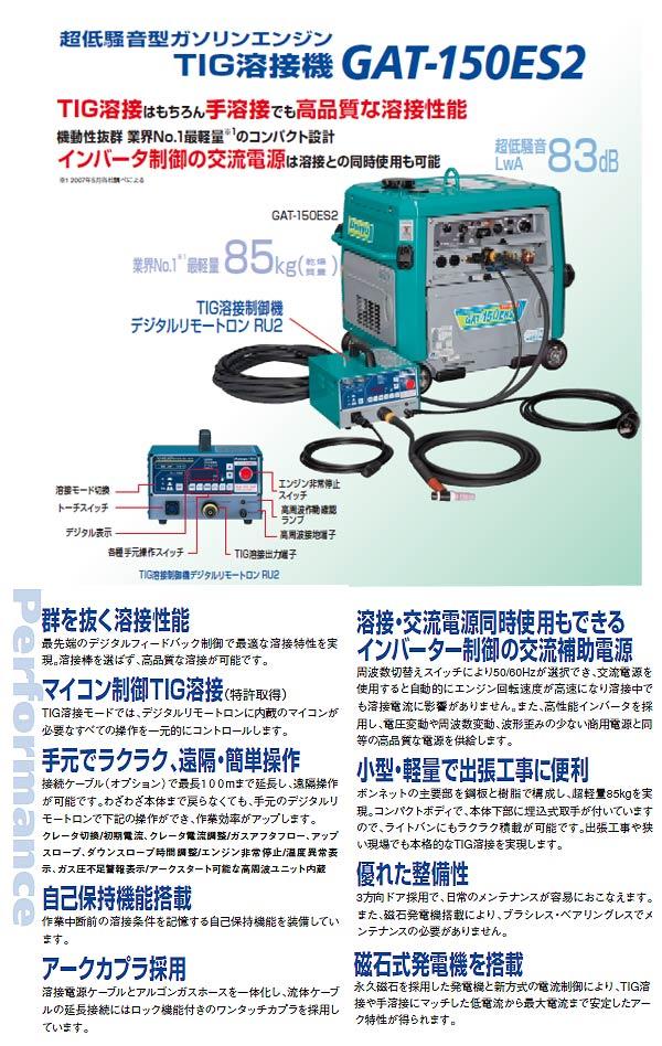 デンヨー エンジンTIG溶接機 超低騒音型 GAT-150ES2