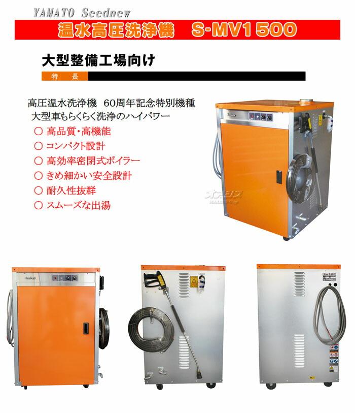 Seednew 温水高圧洗浄機 S-MV1500 【個人宅配送不可】