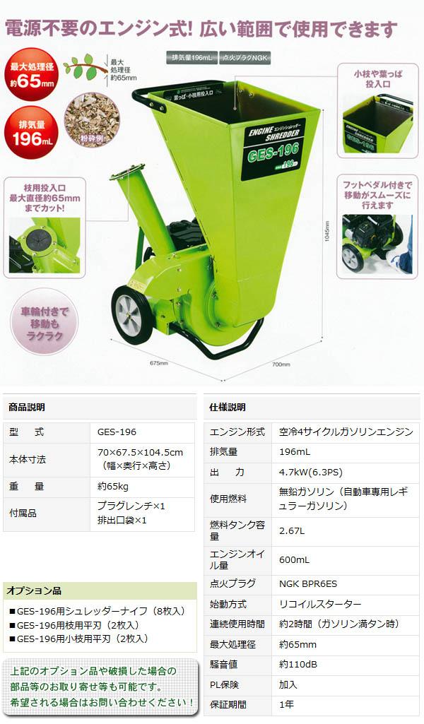 ナカトミ エンジンシュレッダー(粉砕機) GES-196 【個人宅配送不可】