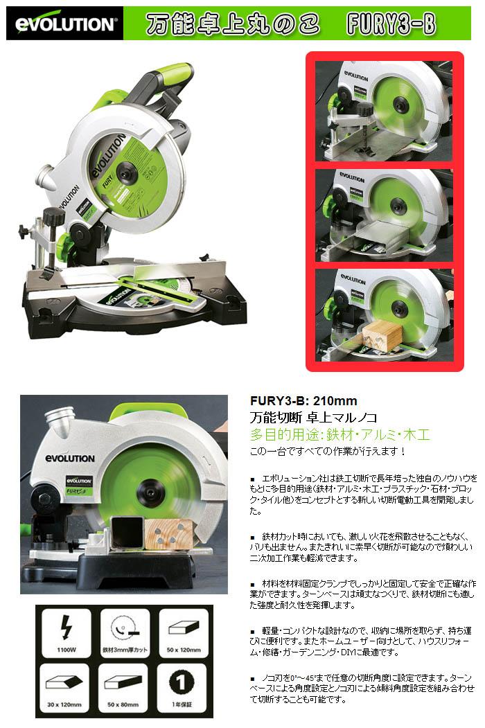 Evolution 万能切断 卓上丸鋸(丸のこ)210mm FURY3-B
