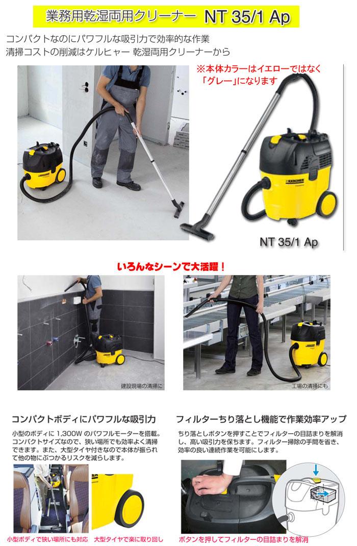 ケルヒャージャパン 乾湿両用バキュームクリーナー(集塵機) 業務用 NT35/1AP