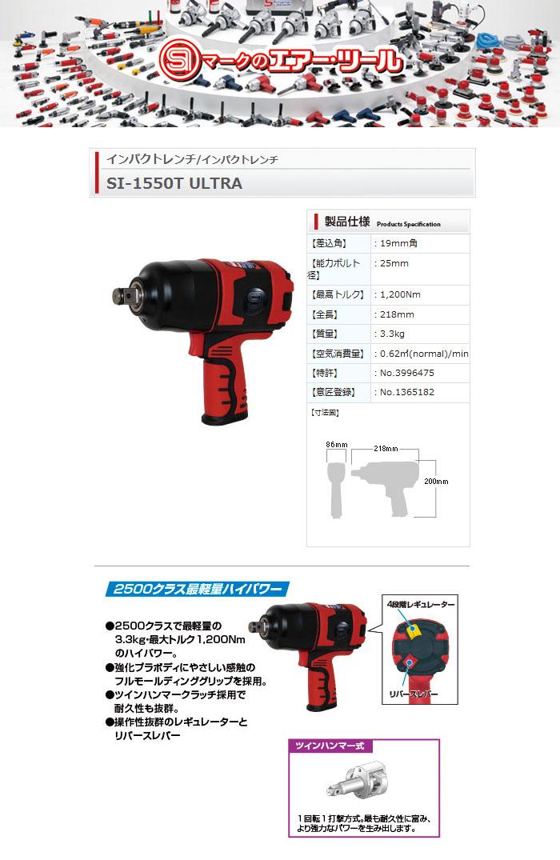信濃機販 ウルトラエアーインパクトレンチ 19sq 能力25mm/1200Nm SI-1550T ULTRA 【個人宅送料別途】
