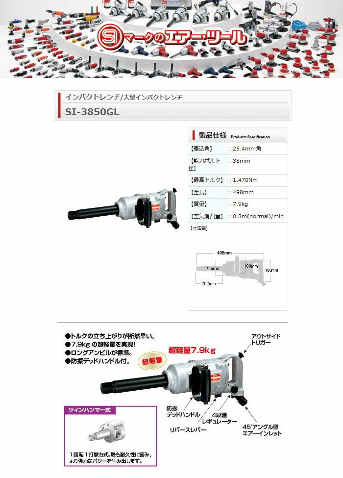 信濃機販 大型エアーインパクトレンチ 25.4sq 能力38mm/1470Nm リバース付き 軽量型 SI-3850GL
