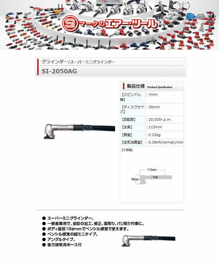 信濃機販 エアースーパーミニグラインダー 軸7mm ディスク30mm 20000rpm SI-2050AG 【個人宅送料別途】