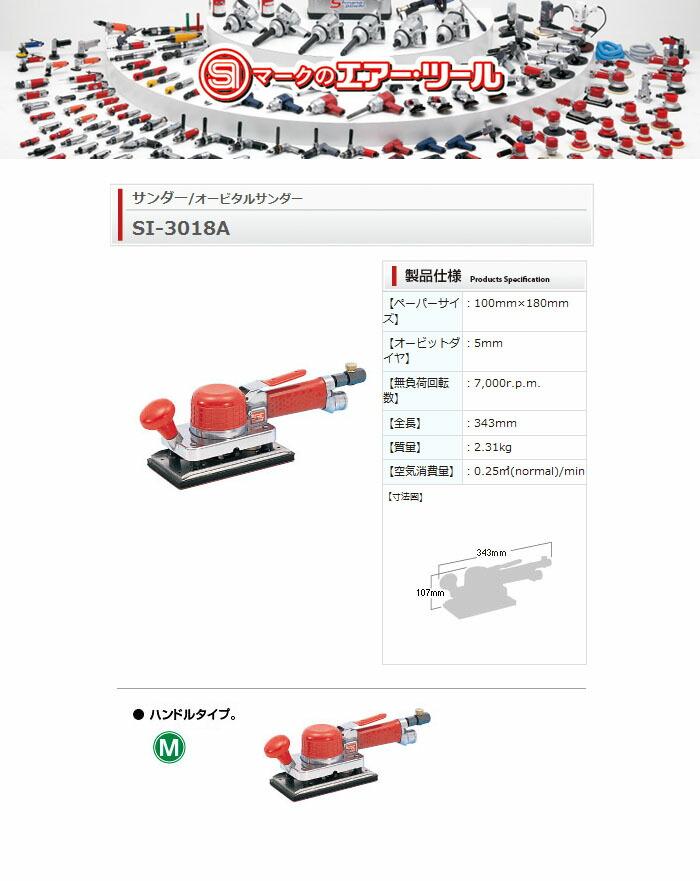 信濃機販 エアーオービタルサンダー 吸塵式 100mm×180mm SI-3018A 【個人宅送料別途】