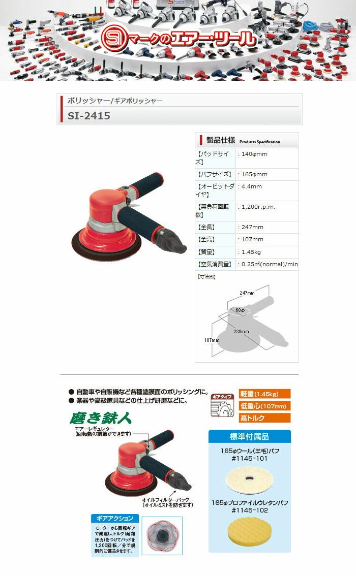 信濃機販 エアーギアポリッシャー 磨き鉄人 φ140(165)mm ギアアクション SI-2415