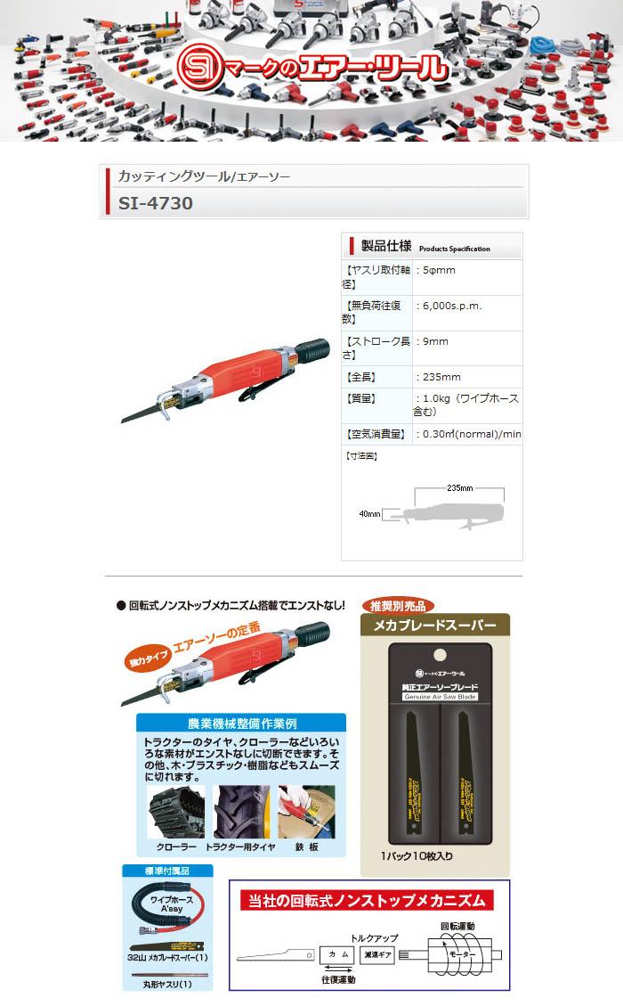 信濃機販 メカニカルソー(エアーソー) 回転式ノンストップ強力型 ヤスリ・万能切断用 SI-4730