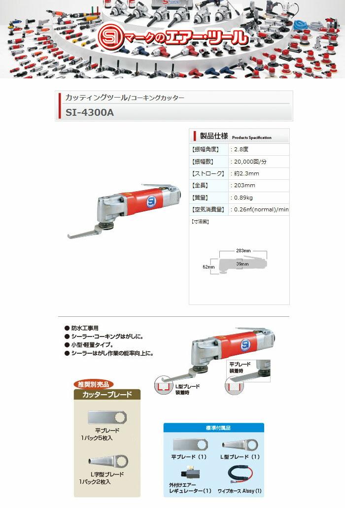 信濃機販 エアーコーキングカッター コーキングはがし用 SI-4300A