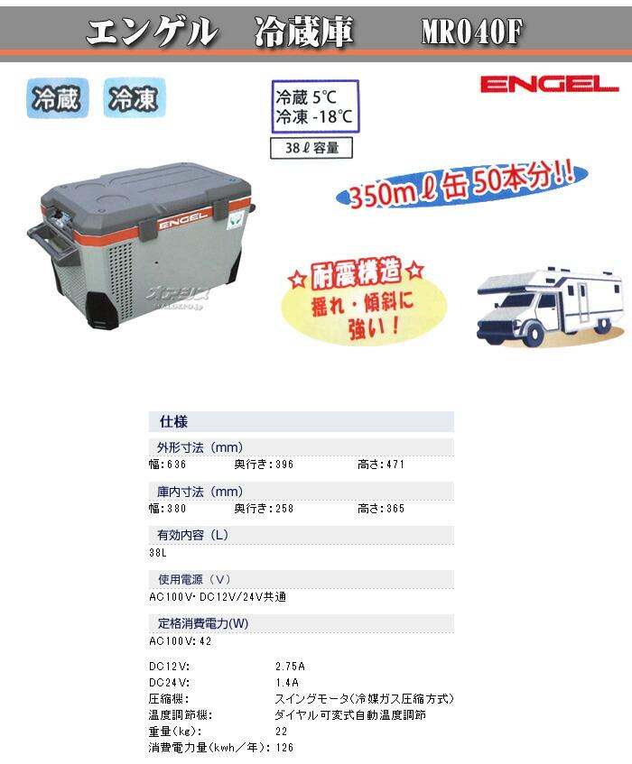 ポータブル冷蔵庫 MR040F