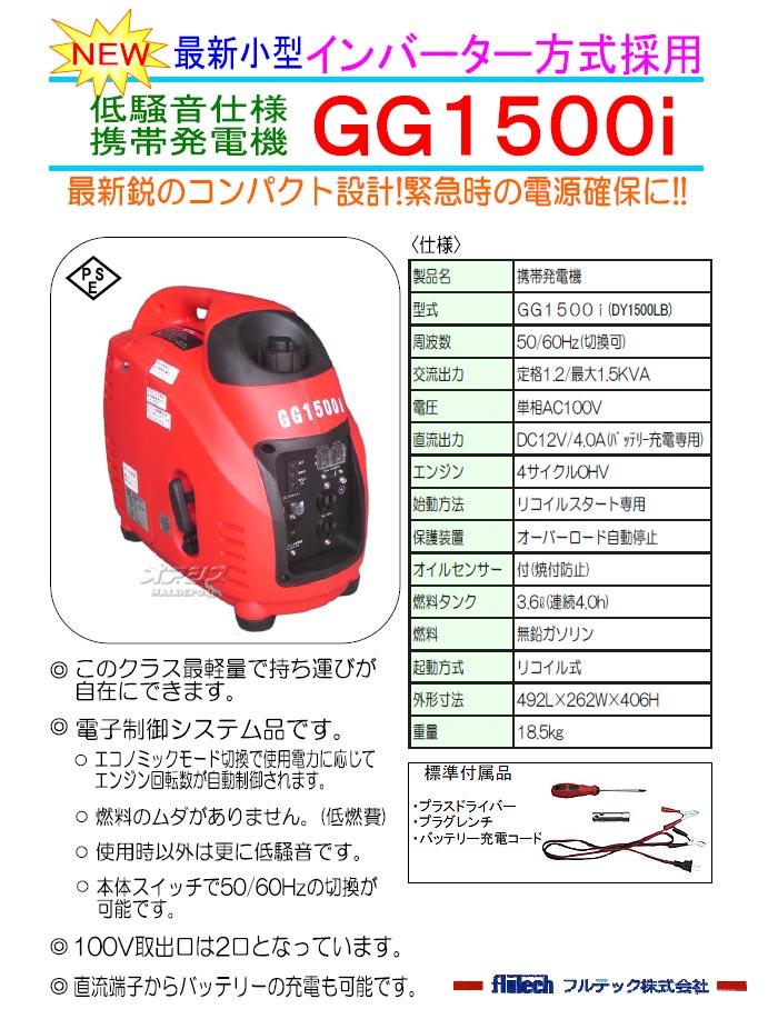 フルテック インバーター式携帯発電機 GG1500i
