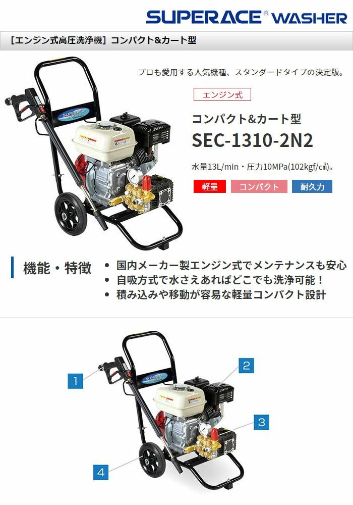 スーパー工業 高圧洗浄機 スーパーエースウォッシャー エンジン式/10Mpa SEC-1310-2N