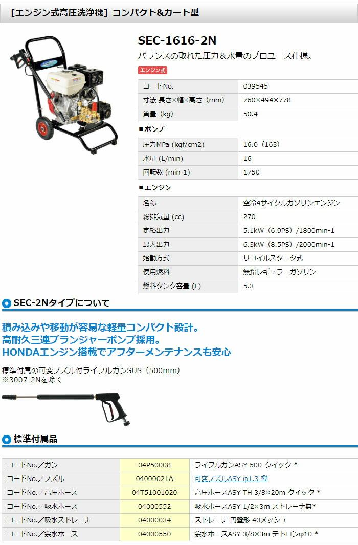 スーパー工業 高圧洗浄機 スーパーエースウォッシャー エンジン式/15Mpa SEC-1616-2N 【受注生産品】