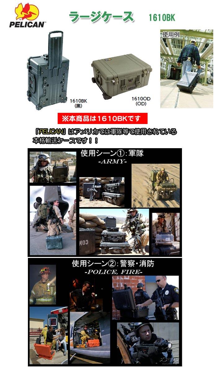 PELICAN PRODUCTS ラージケース(ミリタリーケース・プロテクターケース) 630×500×302mm ブラック 1610BK