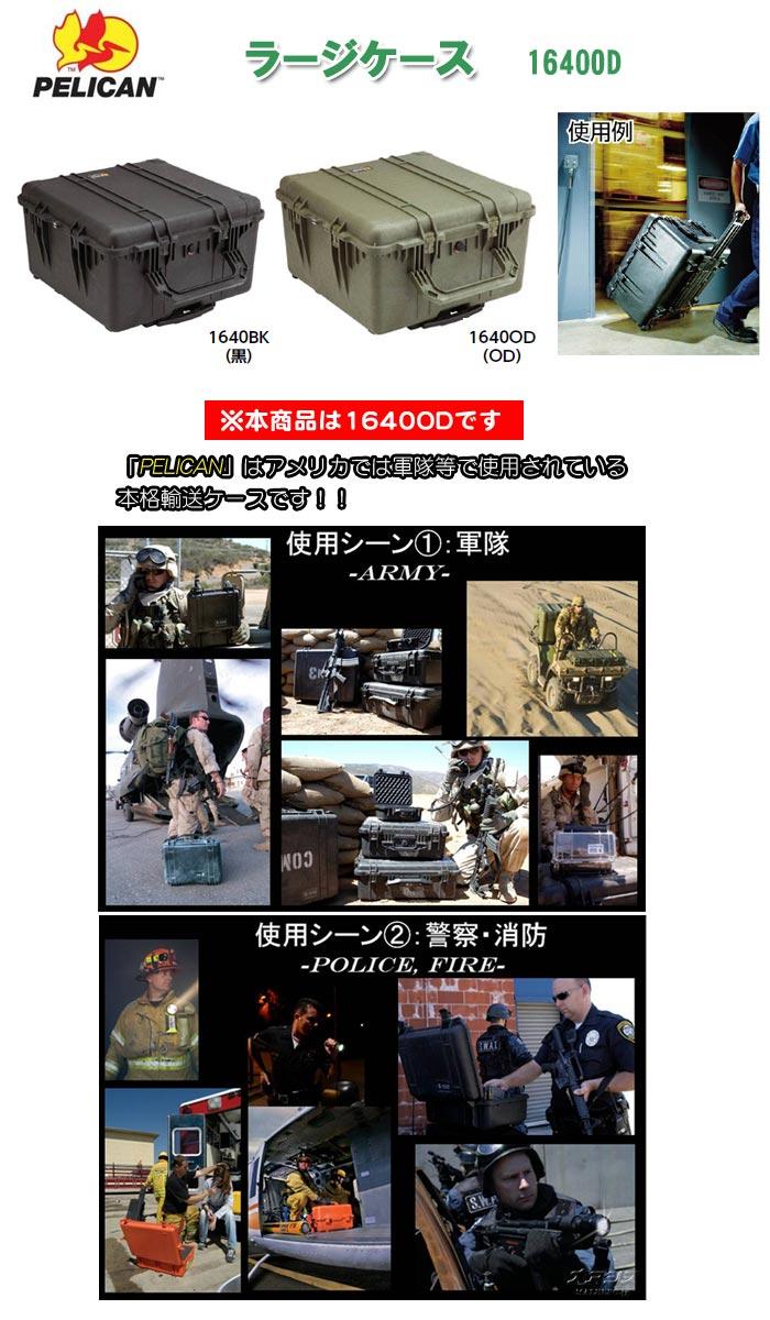 PELICAN PRODUCTS ラージケース(ミリタリーケース・プロテクターケース) 691×698×414mm オリーブドラブ 1640OD
