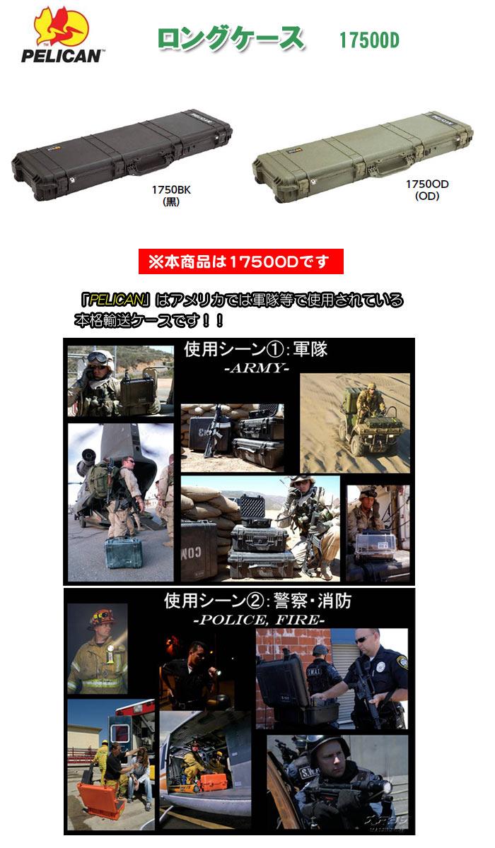 PELICAN PRODUCTS ロングケース(ミリタリーケース・プロテクターケース) 1346×406×155mm オリーブドラブ 1750OD
