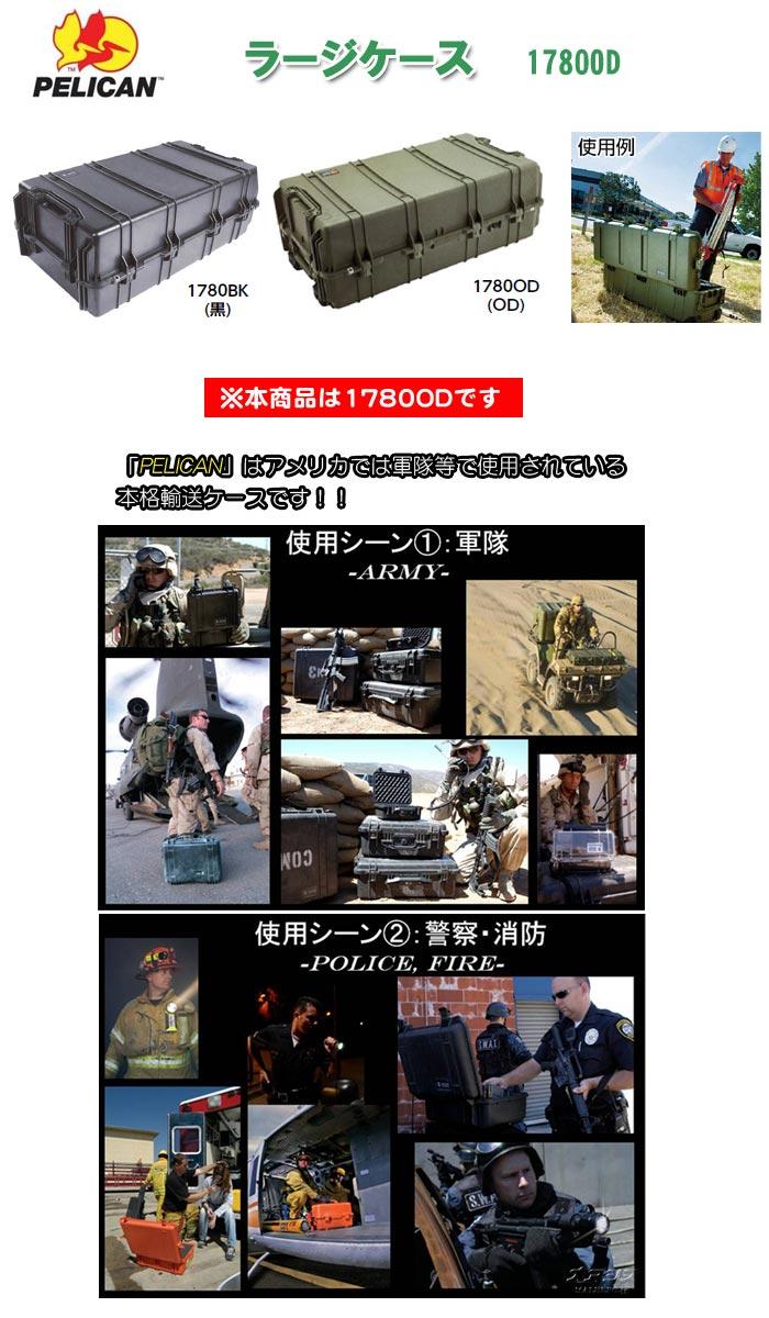 PELICAN PRODUCTS ラージケース(ミリタリーケース・プロテクターケース) 1140×643×419mm オリーブドラブ 1780OD