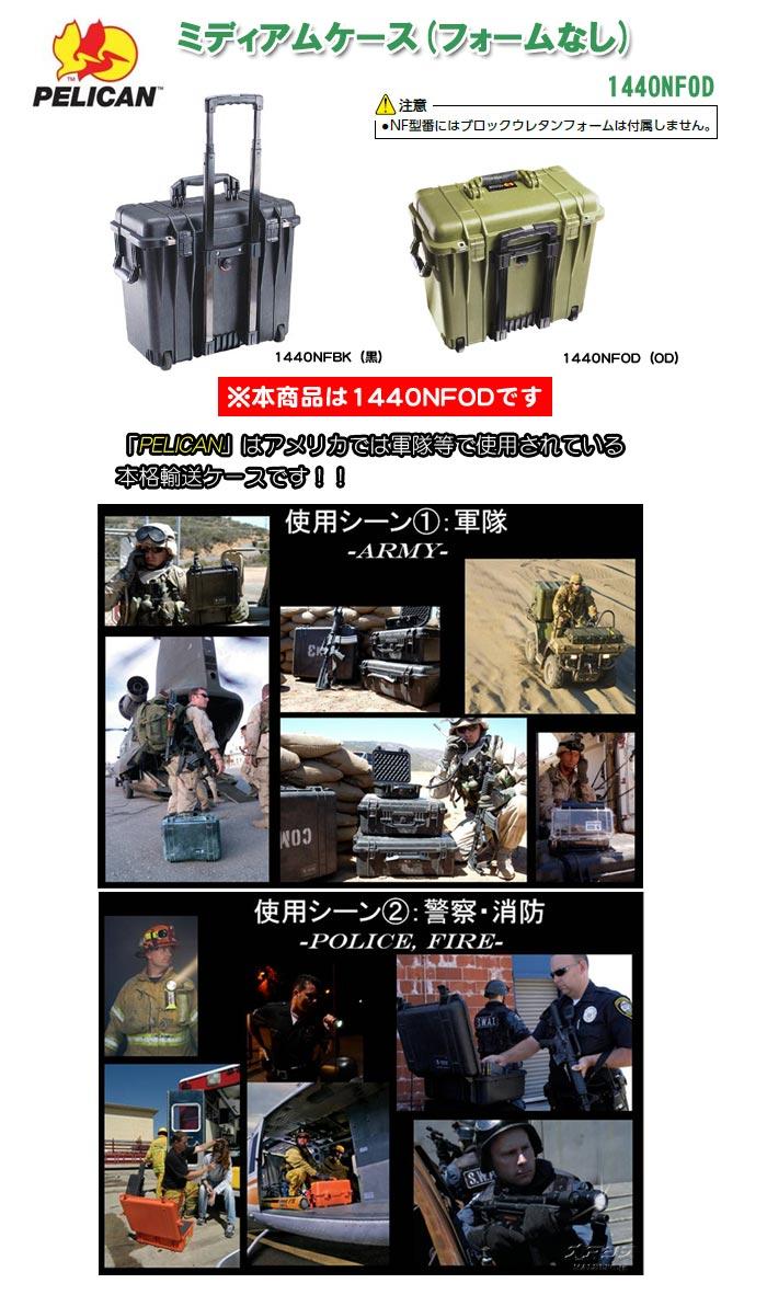 PELICAN PRODUCTS ミディアムケース フォームなし(ミリタリーケース・プロテクターケース) 500×305×457mm オリーブドラブ 1440NFOD