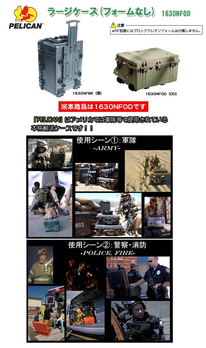 PELICAN PRODUCTS ラージケース フォームなし(ミリタリーケース・プロテクターケース) 794×615×444mm オリーブドラブ 1630NFOD