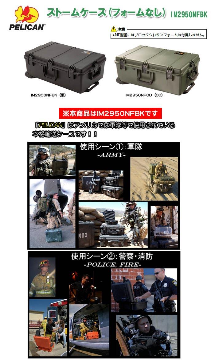 PELICAN PRODUCTS ストームケース フォームなし(ミリタリーケース・プロテクターケース) 795×518×310mm ブラック IM2950NFBK
