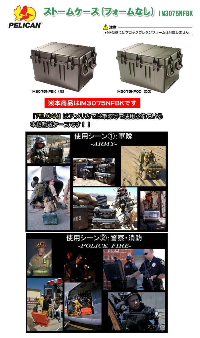 PELICAN PRODUCTS ストームケース フォームなし(ミリタリーケース・プロテクターケース) 845×620×490mm ブラック IM3075NFBK