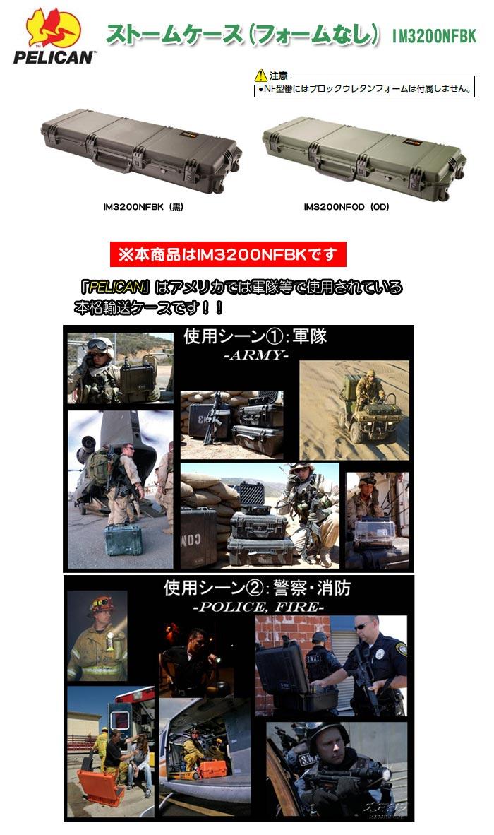 PELICAN PRODUCTS ストームケース フォームなし(ミリタリーケース・プロテクターケース) 1198×419×170mm ブラック IM3200NFBK