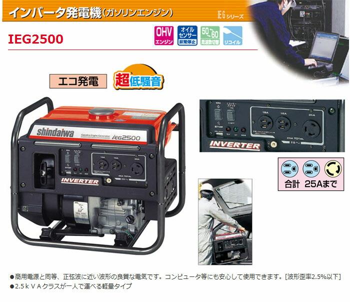 新ダイワ工業 インバーターガソリンエンジン発電機 IEG2500