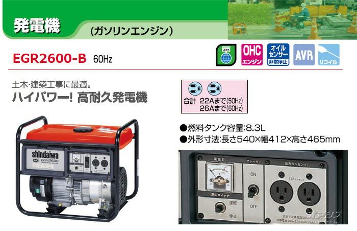 新ダイワ工業 ガソリンエンジン発電機 60Hz専用 EGR-2600-B