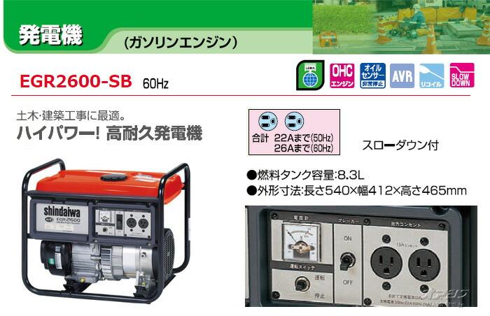新ダイワ工業 ガソリンエンジン発電機 60Hz専用 EGR2600-SB