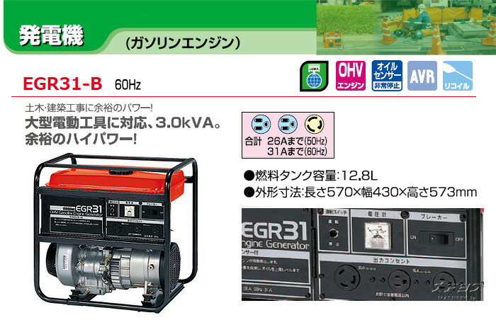 新ダイワ工業 ガソリンエンジン発電機 60Hz専用 EGR31-B