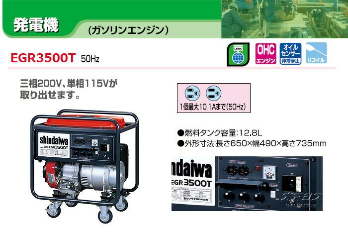 新ダイワ工業 ガソリンエンジン発電機 50Hz専用 三相200V EGR3500T
