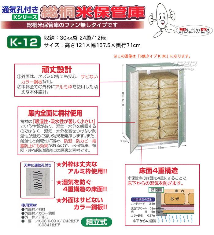 川辺製作所 総桐米保管庫 12俵保管タイプ K-12 高さ121×幅167.5×奥行71cm