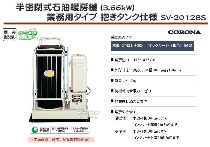 CORONA(コロナ) 半密閉式石油暖房機(3.66kW) 業務用タイプ 抱きタンク仕様 SV-2012BS