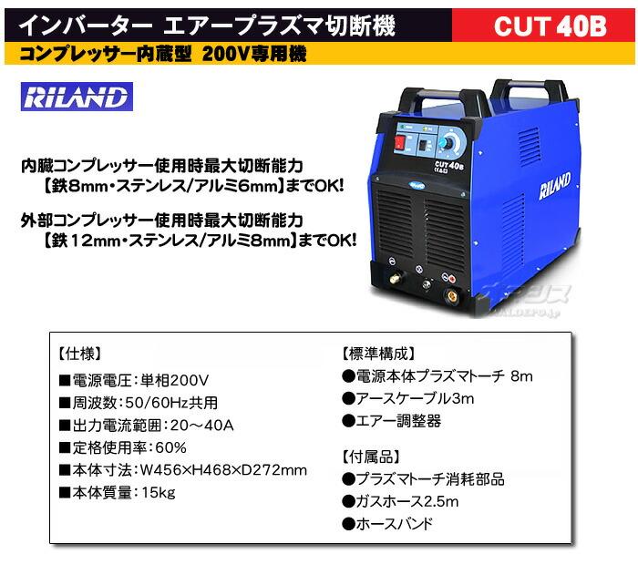 RILAND インバーター コンプレッサー内蔵型 エアープラズマ切断機 CUT40B