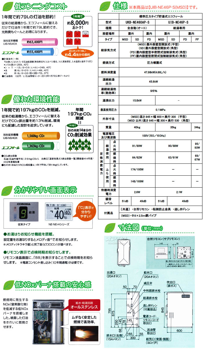 CORONA(コロナ) 45.6kW貯湯式 標準圧力型石油給湯器 エコフィール UIB-NE46P-S/MSD 給湯専用 屋外 前面排気 ボイスリモコン