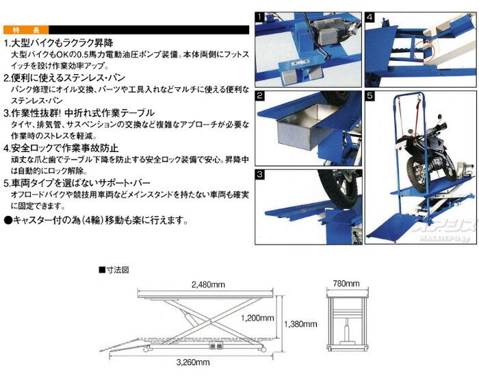 Seednew モーターサイクルリフト(バイクリフト) 100V GHP-500MY