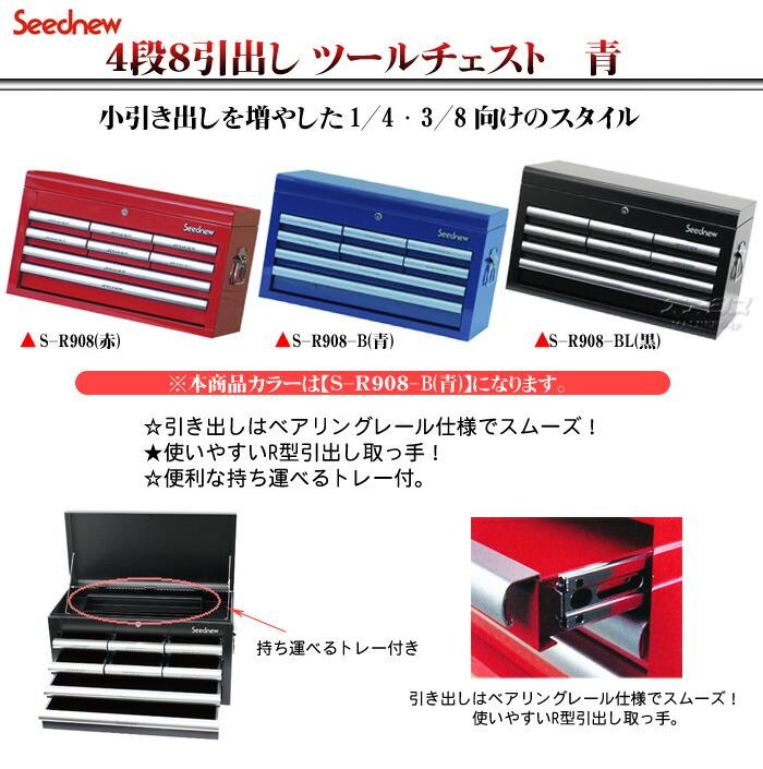 Seednew ツールチェスト(4段8引出し) 青 S-R908-B