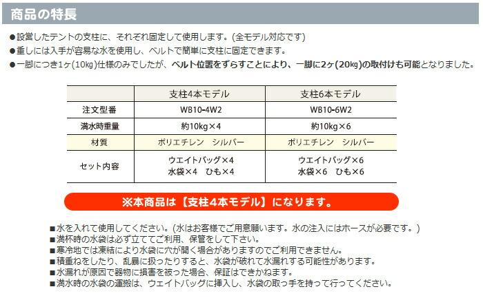 E-Zup イージーアップテント用 かんたんウエイト10kg(4個セット) WB10-4W2 【個人宅送料別途】
