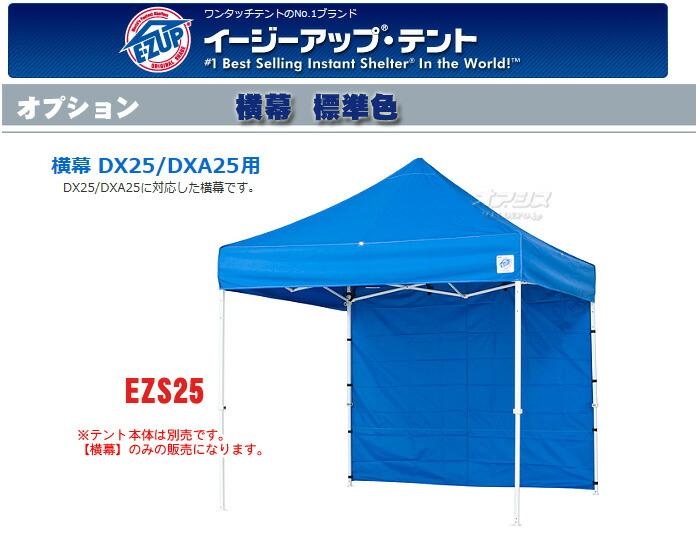 E-Zup イージーアップテント(DX25/DXA25)用 横幕 標準色 EZS25 【個人宅送料別途】