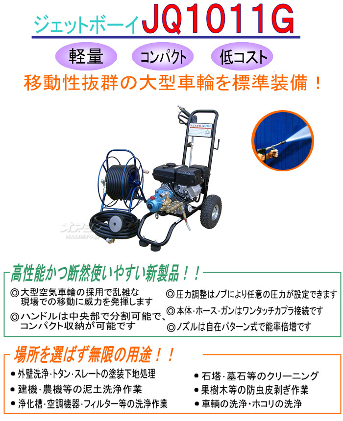 フルテック ガソリンエンジン式 高圧洗浄機 JQ1011G