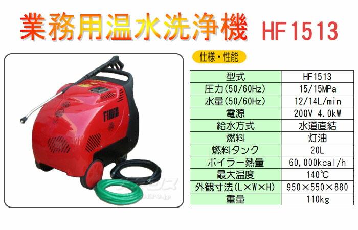 フルテック 温水高圧洗浄機 200V 15MPa 14.0L/min HF1513
