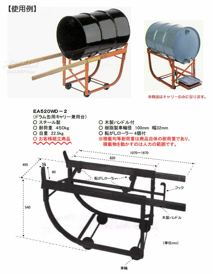 ESCO ドラム缶用キャリー兼用台 483×850×648mm/450kg EA520WD-2 木製ハンドル付