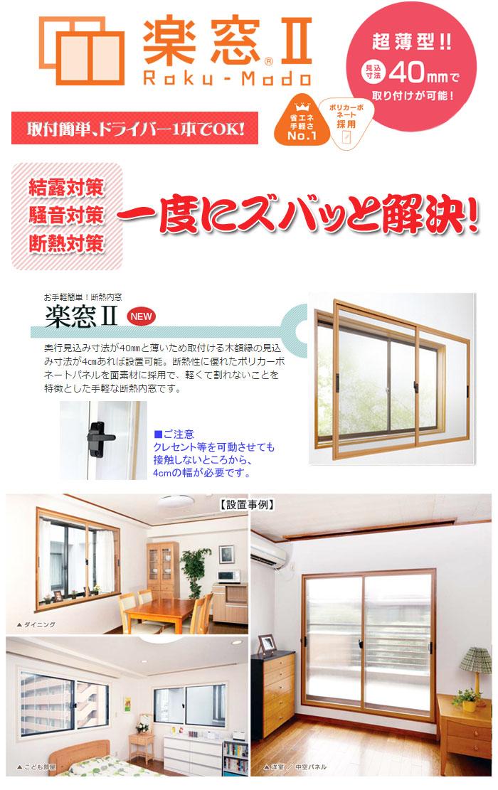 セイキ販売 断熱二重窓 楽窓2 簡易取付タイプ 2枚建 結露対策などに