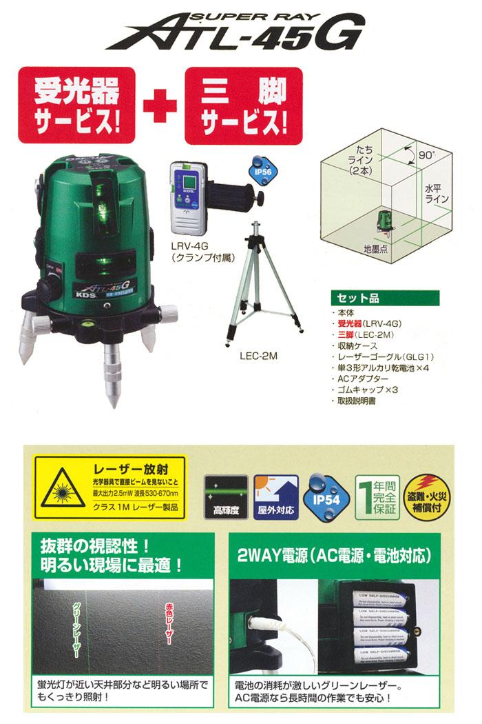 KDS グリーンレーザー墨出器 三脚・受光器付 ATL-45G RVSA スーパーレイ