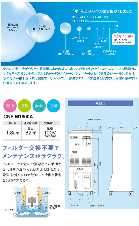 CORONA(コロナ) 業務用加湿器 静音・移動型 消臭・除菌・空気清浄機能付き ナノフィール CNF-M1800A
