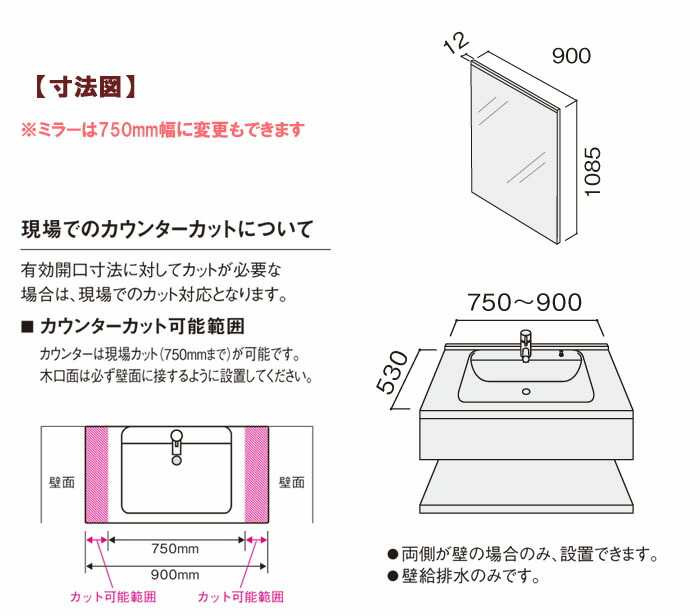 Panasonic シーライン ハイクラス洗面化粧台 D530/wall to wallタイプ GC-905K 幅900mm【受注生産品】