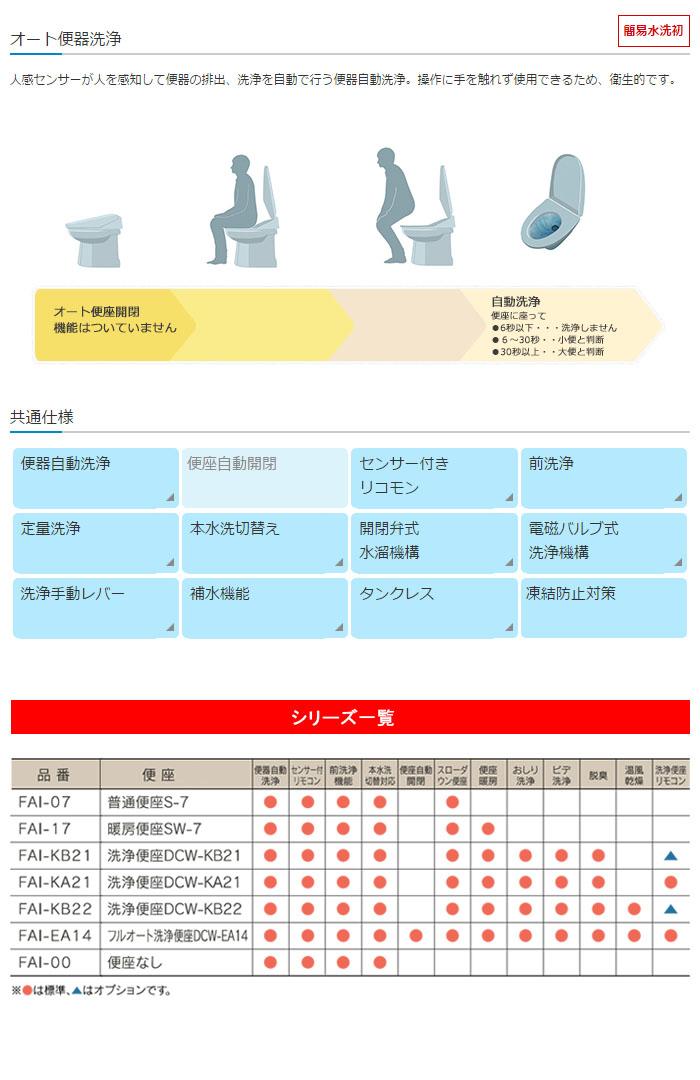 ダイワ化成 簡易水洗便器 オート洗浄タイプ 暖房便座 パステルアイボリー FAI-17(PI)