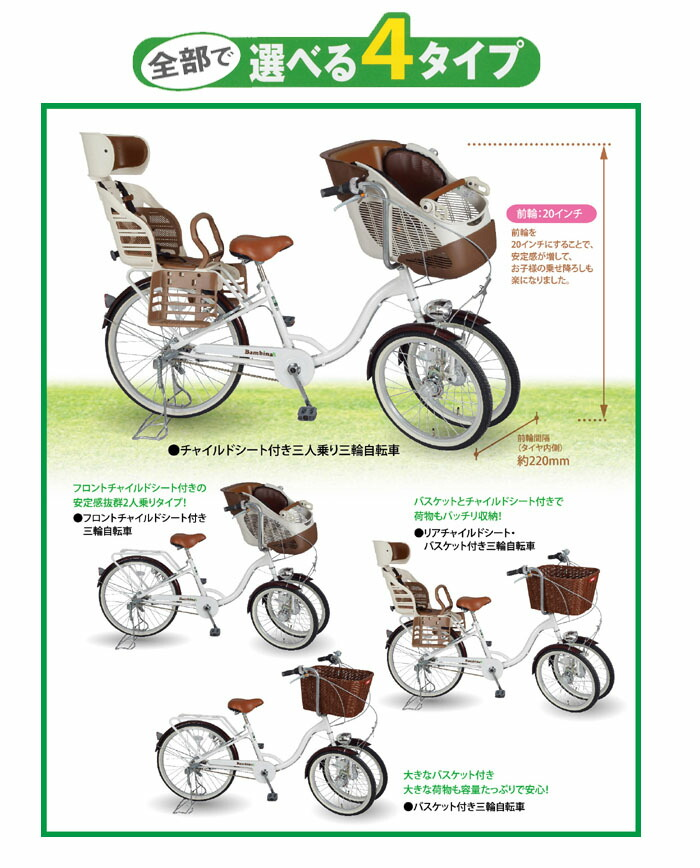 ミムゴ自転車 チャイルドシート付き 三人乗り三輪自転車 バンビーナ MG-CH243W