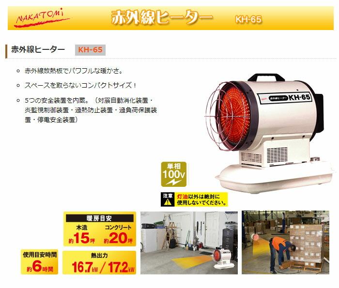 ナカトミ 赤外線ヒーター KH-65 【個人宅配送不可】