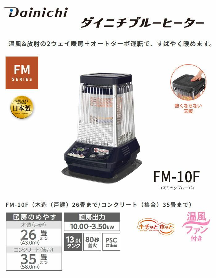 ダイニチ ブルーヒーター FM-107FH メタリックグレー